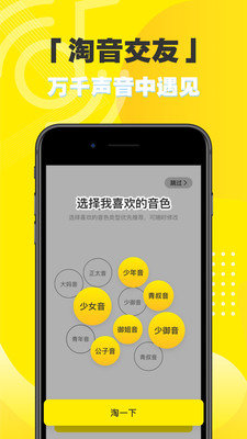 音淘交友app截图