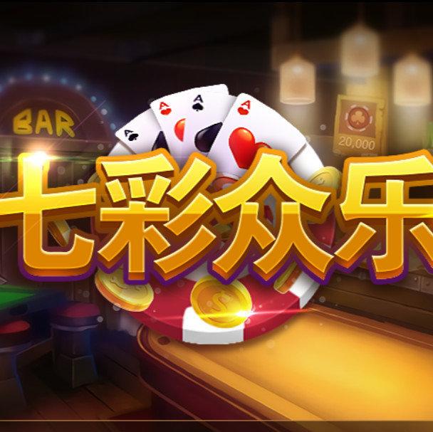 七彩众乐棋牌