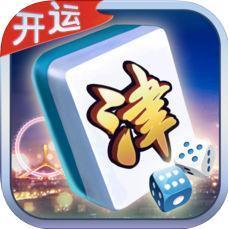 津门麻将app