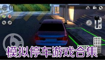 模拟停车游戏合集