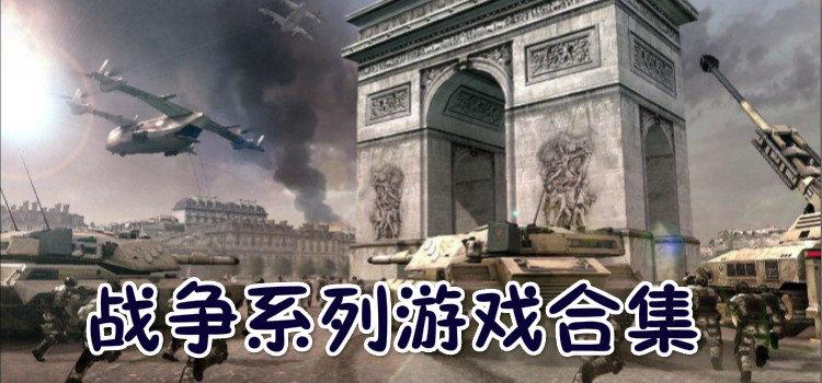 战争系列游戏