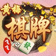 飞飞黄梅棋牌app