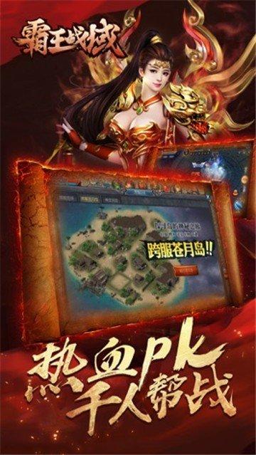 霸王战域介绍
