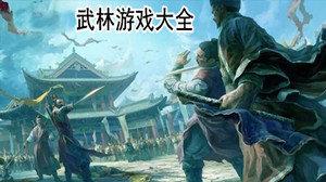 武林游戏合集