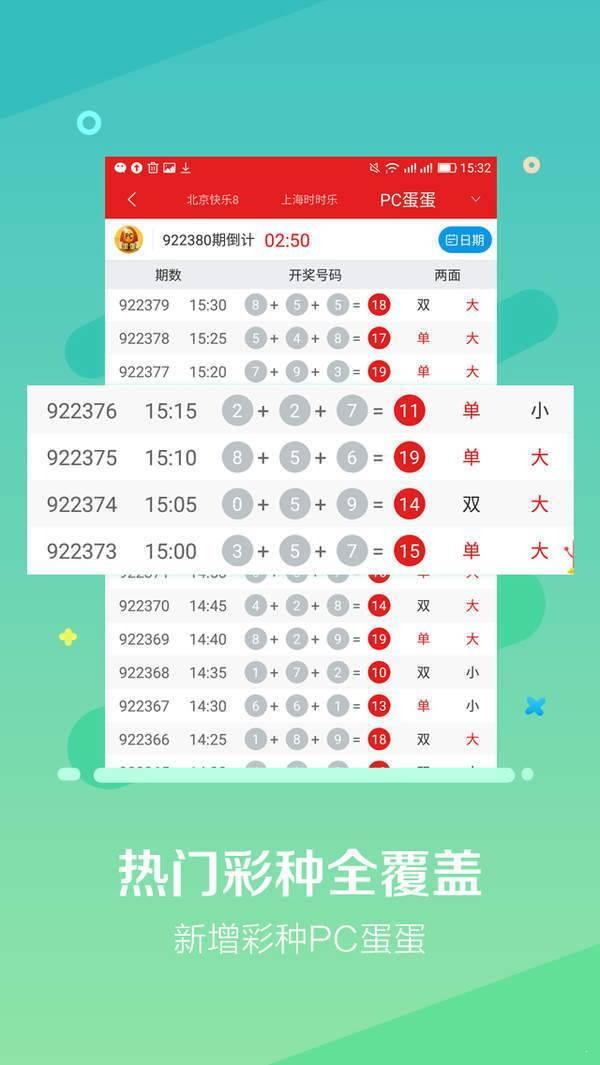 306彩票手机版截图