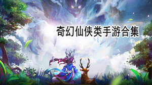 热门奇幻仙侠游戏合集