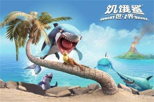 饥饿鲨世界介绍