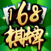 168棋牌游戲大廳