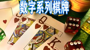 前面带有数字的棋牌游戏合集