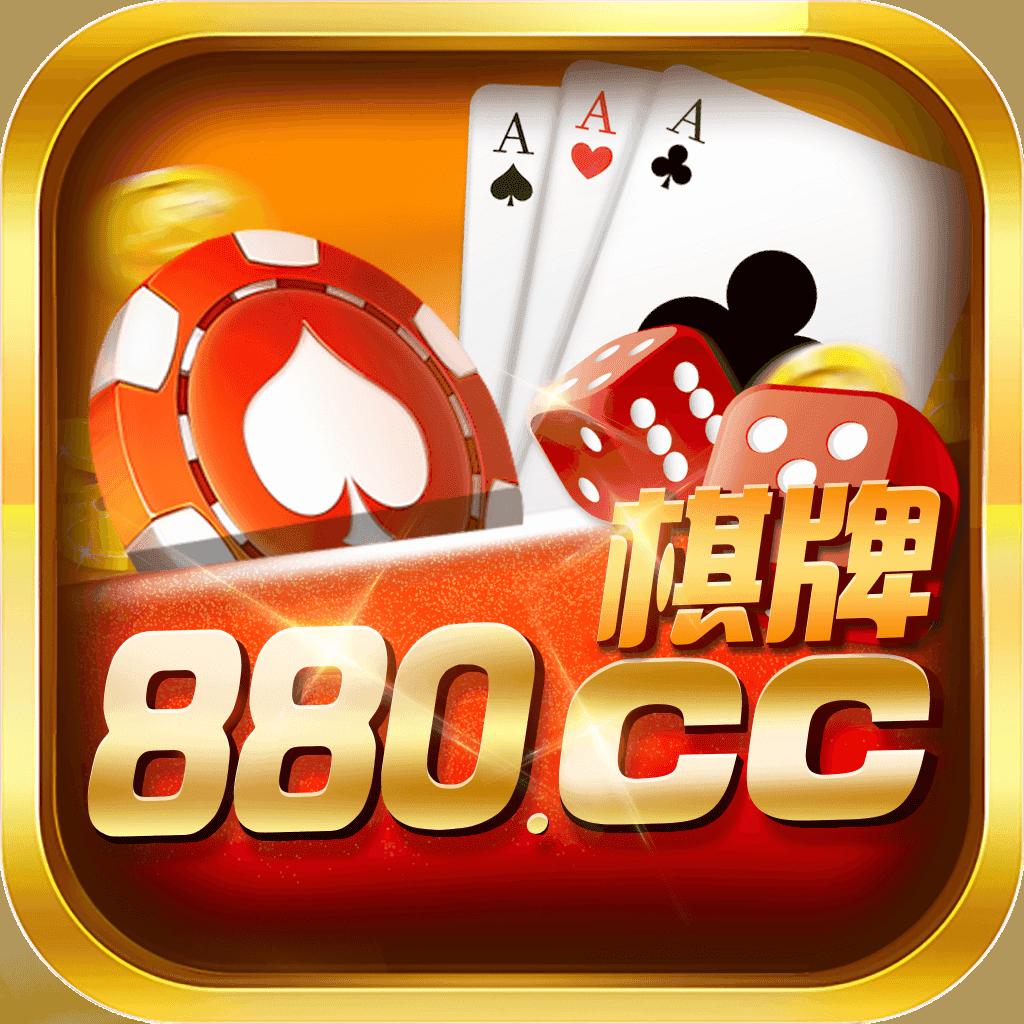 880cc棋牌手機版