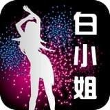 白小姐漫画app