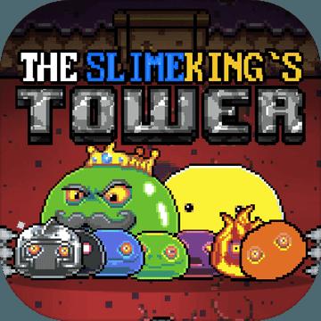 史莱姆王之塔