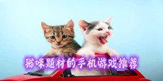 猫咪题材的手机游戏推荐
