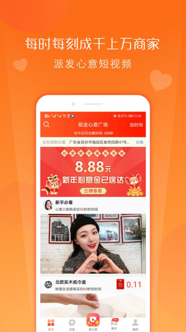 心意短視頻app截圖