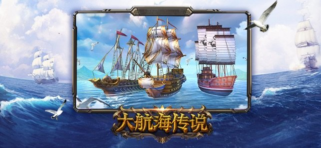 大航海傳說