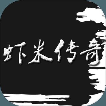 虾米传奇游戏