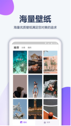 動漫壁紙app截圖