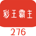 彩王霸主276