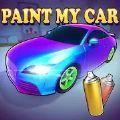 涂鸦我的车3D