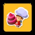 放置小小厨师