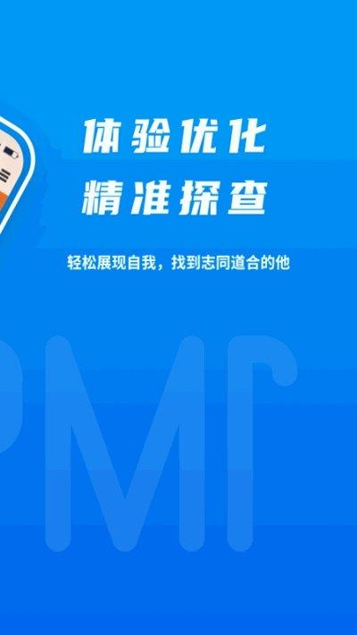 LollipopMr社交app截圖