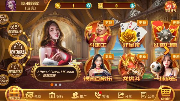 金楼棋牌app