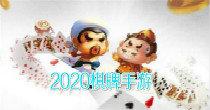 2020棋牌手游