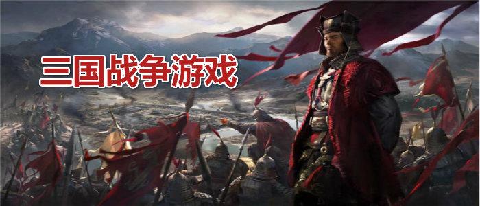 三國戰爭游戲