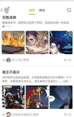 傳情動漫app截圖