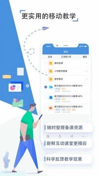 壽光云課堂app截圖