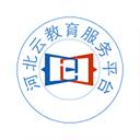 河北云教育服务平台