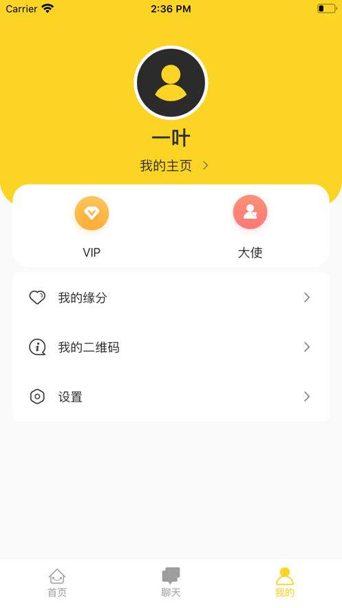 熱緣社交app截圖
