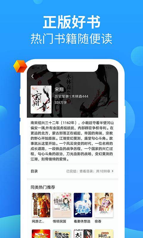 風讀小說app截圖