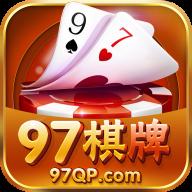 97棋牌游戏中心