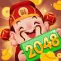 2048歡樂財神紅包版