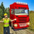 终极卡车模拟运输