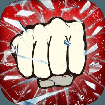 暴力街区拳王
