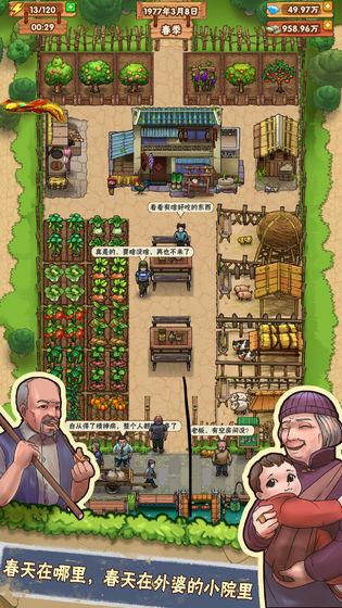 外婆的小農院