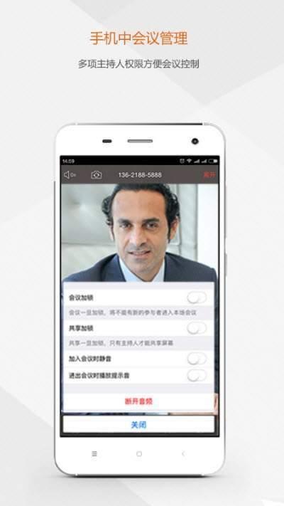及时视频会议app截图