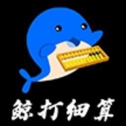 鲸打细算商城
