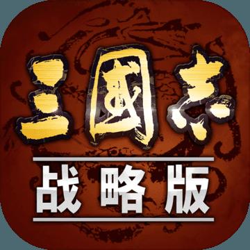 三国志战略版无限金珠版