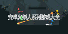 安卓火柴人系列游戏大全