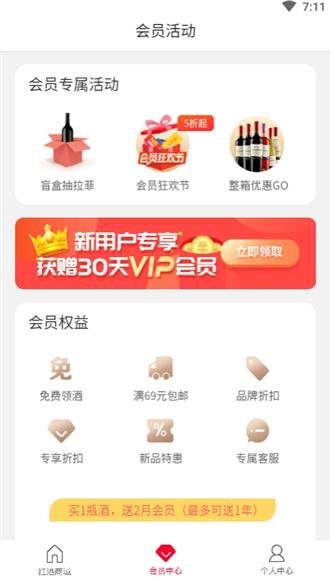 影君紅酒app截圖