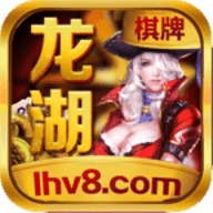 龙湖棋牌app