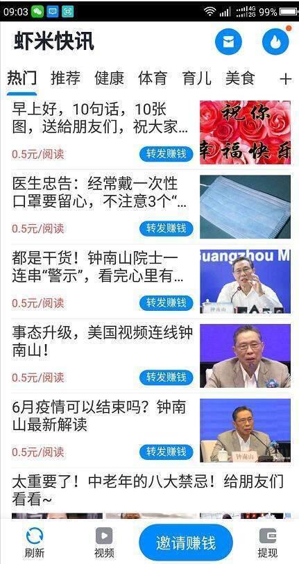蝦米快訊app截圖