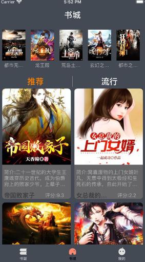 暢多小說app截圖