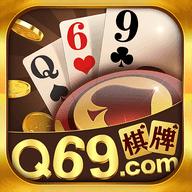 69棋牌游戏