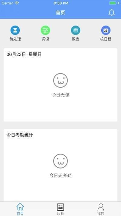 四川云閱卷app截圖