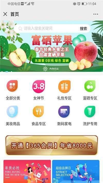 西海良品app截圖