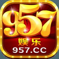 957棋牌游戏